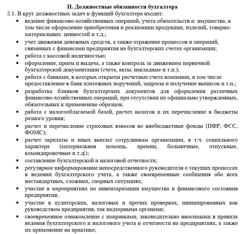 Должностная обязанность бухгалтера услуги бухгалтера для ооо цены в москве